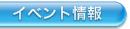 イベント情報BBS
